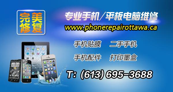 ad_phonerepair.jpg