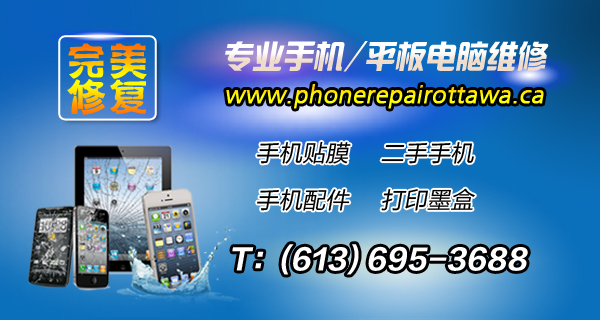 ad_phonerepair (1).jpg