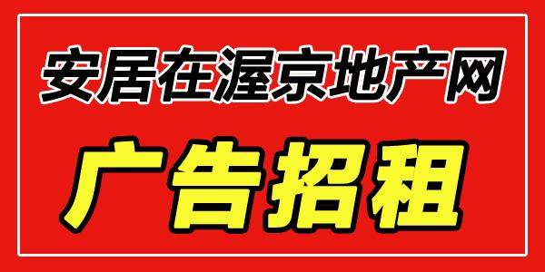 安居在渥京广告招租.jpg