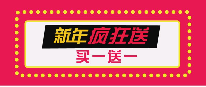 新年特惠-final6-part1.jpg