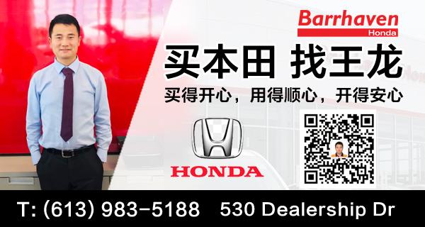 买本田,招王龙 | 渥太华买车经纪