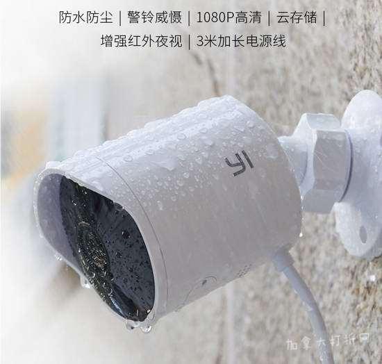 缩略图 | 防贼利器打折了:小米小蚁室外版 警铃威慑智能监控摄像机 50.99加元包邮!