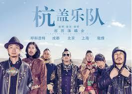 缩略图 | 《中国好歌曲》冠军乐队要来渥太华啦,9月18日和他们一起燥起来!!!