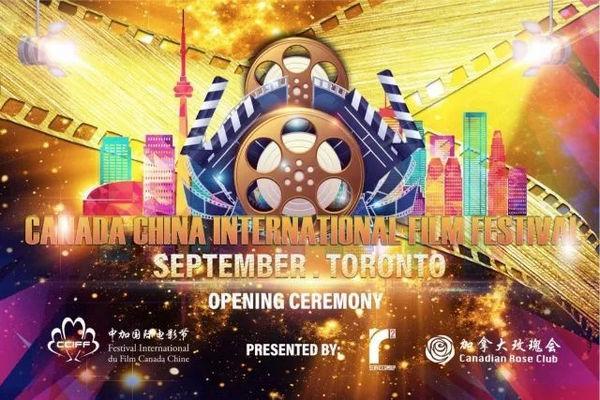 缩略图 | 第三届中加国际电影节日程安排:蒙特利尔多伦多渥太华联合举办