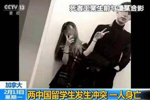 缩略图 | 中国留学生被前女友现任打伤致死,加拿大陪审团裁定误杀