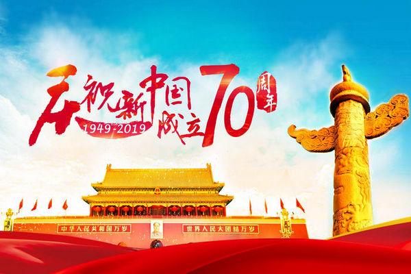 缩略图 | 【喜庆华诞,欢度中秋】中华会馆等渥太华社团联合举办庆祝中华人民共和国成立七十周年活动!