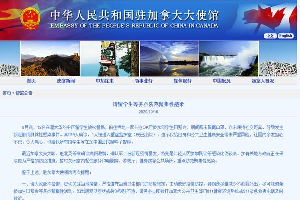 缩略图 | 12名渥太华中国留学生聚会致群体性感染,中国驻加拿大使馆紧急提醒!