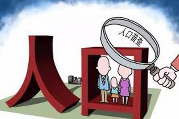 缩略图 | 中国人口共14亿1178万!第七次全国人口普查结果公布
