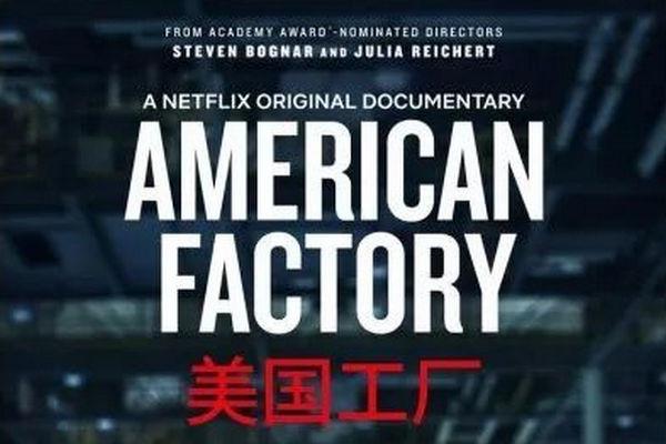 缩略图 | 中国公司拯救美国工人,奥巴马夫妇电影叫板特朗普?