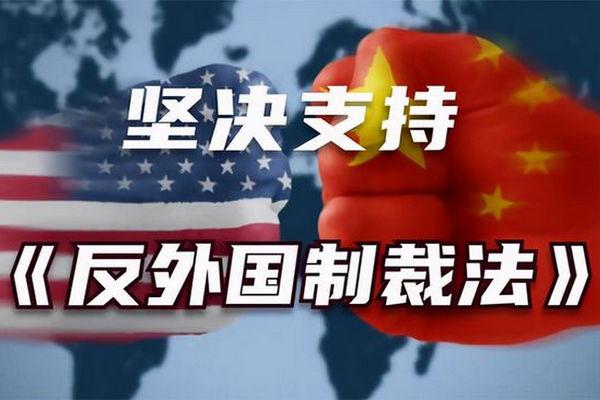 缩略图 | 【附全文】中国表决通过《反外国制裁法》
