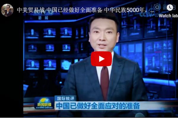 缩略图 | 【视频】燃爆了!感受一下今晚新闻联播的气势!中国反击,宣布对美国商品加征关税!