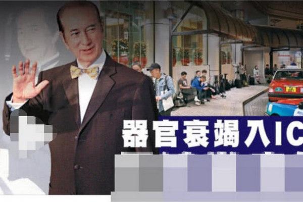 缩略图 | 港媒曝赌王器官衰竭,三位太太引爆争产战!