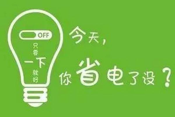 缩略图 | 【安省省电指南】分时电价和省电诀窍