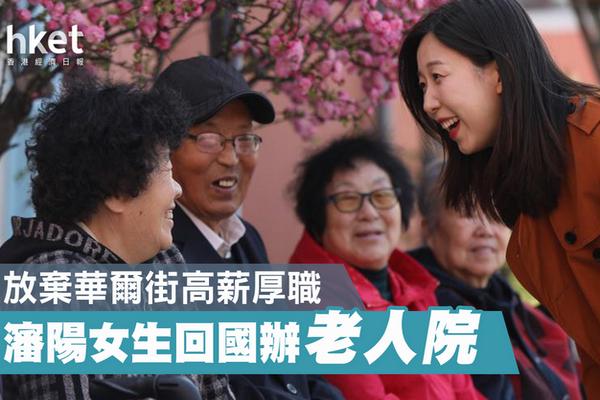 缩略图 | 放弃华尔街工作,哈佛中国女生回国开办老人院
