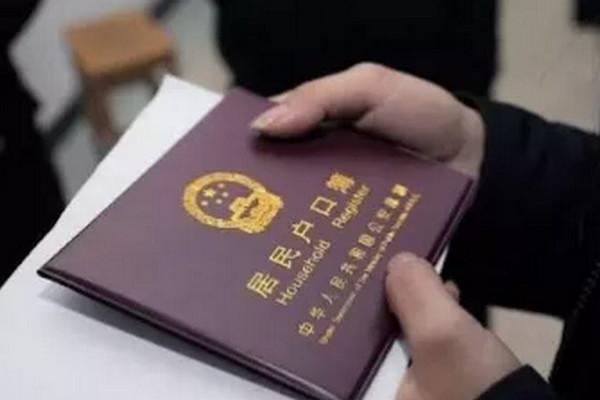 缩略图   华人从中国返加,持PR卡中国护照被注销?还要求取消户口?