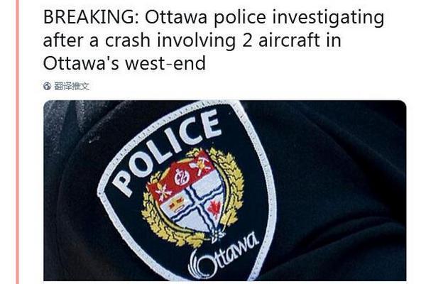 缩略图 | 两架飞机在渥太华上空相撞 其中一架坠毁