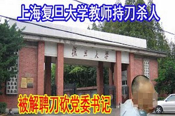 缩略图   复旦教师何以挥刀杀人?解读割喉血案背后中国困局