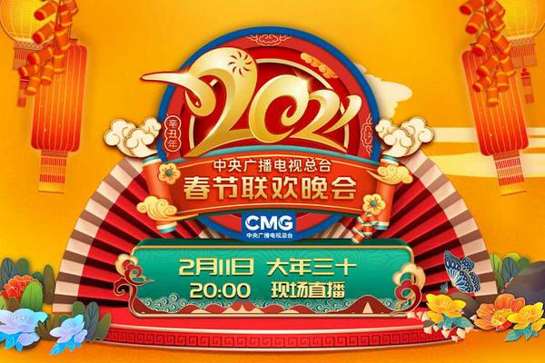 缩略图 | 【在线直播和节目单】2021年中央台春节联欢晚会 2021 Spring Festival Gala