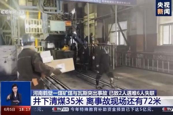 缩略图 | 河南鹤壁煤与瓦斯突出事故:失联人员全部找到,8人遇难!
