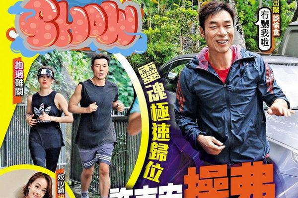 缩略图   许志安出轨三个月后陪郑秀文跑步,面对媒体笑不停!