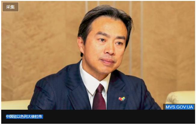 缩略图 | 突发!中国驻以色列大使杜伟死于官邸床上,今年二月刚被任命!