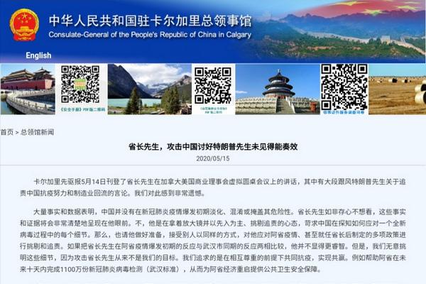 缩略图 | 加拿大省长声称中国战狼式外交,中领馆驳斥