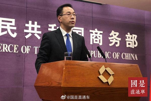 缩略图 | 商务部:中国将于近期发布不可靠实体清单