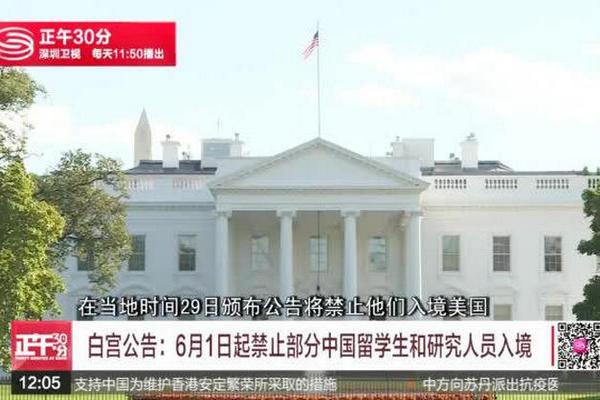 缩略图 | 白宫公告:6月1日起禁止部分中国留学生和研究人员入境