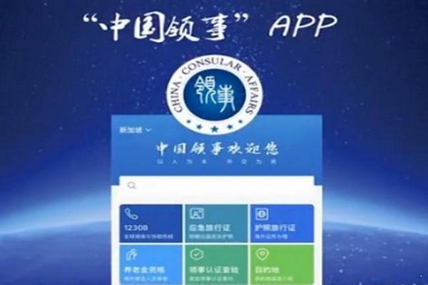 缩略图   海外华人福音!中国领事APP又添加新功能!