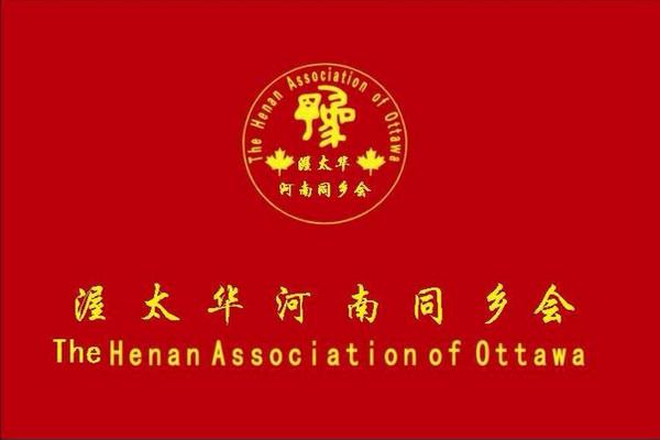 缩略图 | 热烈祝贺渥太华河南同乡会成立暨聚餐大会圆满成功!