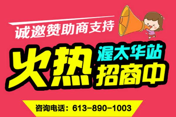 缩略图 | 【诚邀赞助商】渥太华河南同乡会近期举办大型烧烤活动!