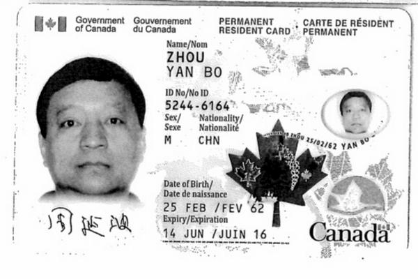缩略图   陕西政协委员被指移民加拿大 枫叶卡等新证曝光