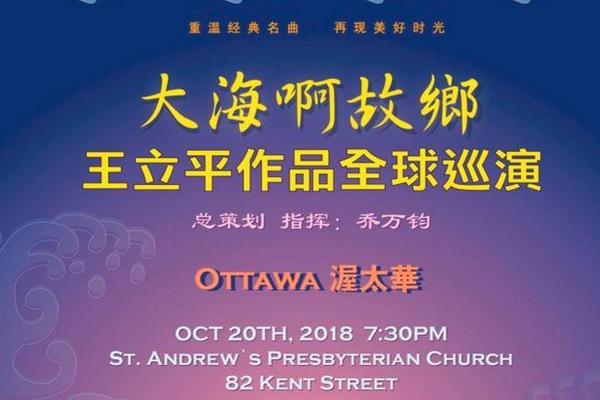 缩略图 | 经典重现,回忆无限!王立平作品全球巡演10月20日登陆渥太华!
