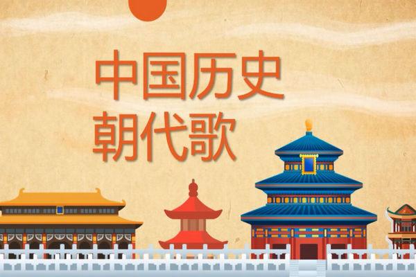 缩略图 | 中国历史朝代歌