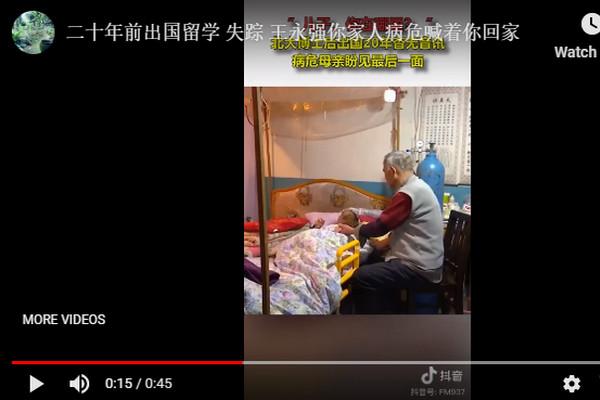缩略图 | 北大博士后出国消失20年,病危母亲想见他最后一面