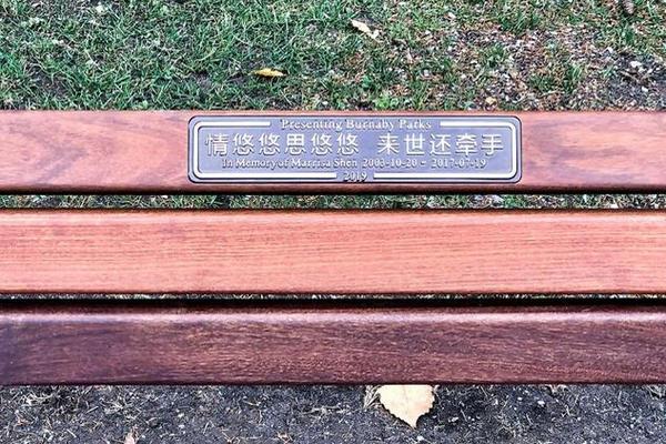 缩略图 | 加拿大市民筹款设立公园长椅,纪念被难民杀害的13岁华裔少女!