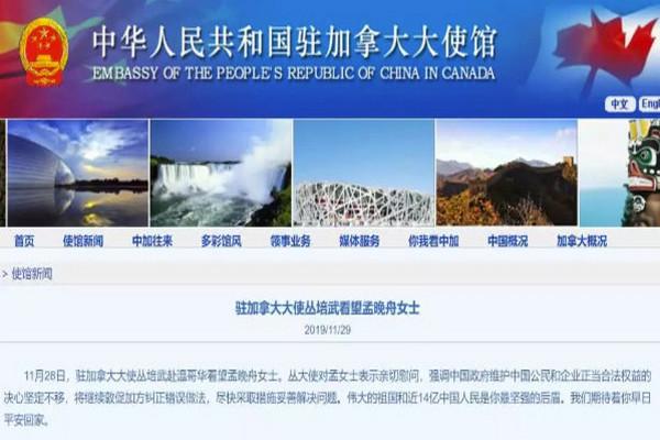 缩略图 | 中国驻加大使看望孟晚舟:祖国是最坚强后盾