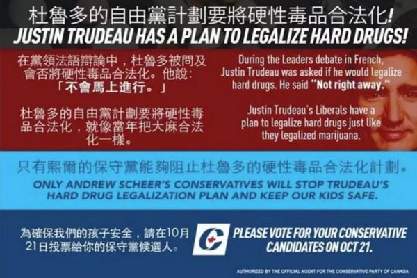 缩略图 | 中国社交媒体巨头微信发送政治广告,被指藐视加拿大选举法!