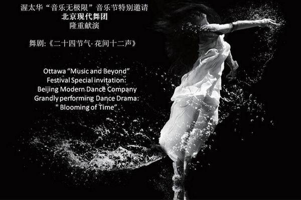 缩略图   北京现代舞团携Blooming of Time 《二十四节气》于7月13日和14日巡演渥太华