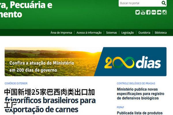 缩略图 | 巴西确认25家猪肉加工厂获中国出口许可