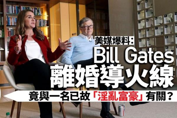 """缩略图   美媒︰比尔盖茨与""""淫乱富豪""""关係成离婚导火线"""