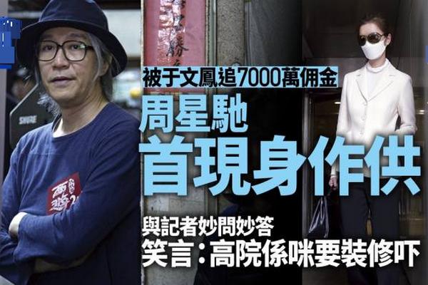 缩略图 | 周星驰出庭证词全曝光,指于文凤收廉价月薪是自愿:她自己喜欢的