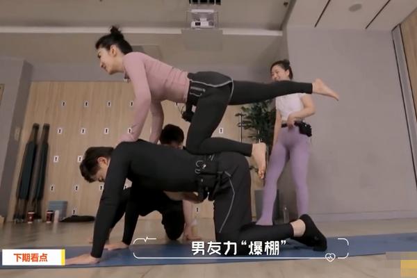 缩略图 | 黄奕约会52岁建筑师练双人瑜伽,男方爆汗直言心乱了