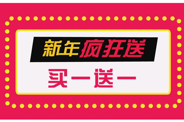 缩略图 | 【买一送一】阳光旅游新年疯狂送,去亚洲旅游的朋友快去抢购吧!